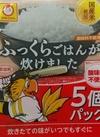 マルちゃん  ふっくらごはんが炊けました5食パック 322円(税込)