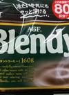 AGF  ブレンディコーヒー  160g 430円(税込)