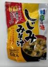 お徳用料亭の味しじみ 171円(税込)