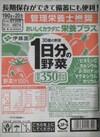1日分の野菜 ケース 960円(税込)