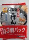 あったかごはん 252円(税込)