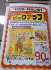 サミットオリジナル にんにくみそ味ポテトチップス 97円(税込)