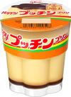 Happyプッチンプリン 322円(税込)