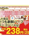 いつも新鮮ハーフベーコン 257円(税込)