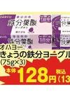 きょうの鉄分ヨーグルト 138円(税込)