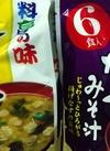マルコメ  お徳用料亭の味しじみ、揚げなす各種 171円(税込)
