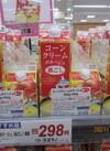 コーンクリーム ポタージュ 裏ごし 321円(税込)