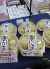 鬼まんじゅう 231円(税込)