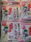 維新ふる里ちゃんぽん 43円(税込)