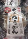 讃岐きつねうどん 537円(税込)