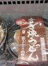 讃岐すき焼うどん 861円(税込)