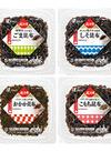 ふじっこ煮(ごま昆布・しそ昆布・こもち昆布・おかか昆布) 159円(税込)