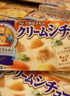 クレアおばさんのクリームシチュー 各種 139円(税込)