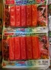 サラダスティック 64円(税込)