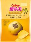 常呂町×品種オホーツクチップ 九州しょうゆ 84円(税込)
