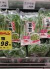 豆苗 1パック 106円(税込)
