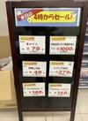 きゃべつ 84円(税込)