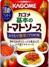 基本のトマトソース 171円(税込)
