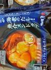 海老のだし!魚介スンドゥブ 214円(税込)