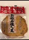 お好み焼風天 108円(税込)