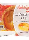 りんごとカスタードのタルト 105円(税込)