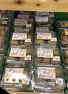 キウィ 432円(税込)