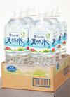 南アルプスの天然水(2ℓ×6本) 429円(税込)