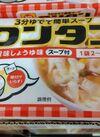 東洋水産トレーワンタン55gしょうゆ・しお 96円(税込)