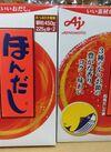 味の素 ほんだし 箱 538円(税込)
