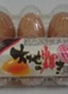 大地の輝き赤玉(赤) 149円(税込)