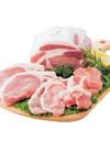 豚肉(ロース)各種 ステーキ用・カツ用・しょうが焼き用・うす切り・しゃぶしゃぶ用 40%引