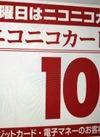 スーパークーポン 10%引