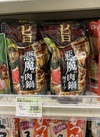 悪魔の肉鍋用スープ 321円(税込)