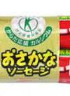 CGCおさかなソーセージ各種(和日配コーナー) 64円引