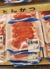 国産豚ロースステーキ用 106円(税込)