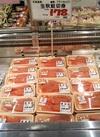 生秋鮭切り身 193円(税込)