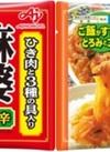 麻婆春雨【甘口・中辛】 106円(税込)