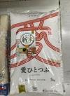 愛ひとつぶ 2,354円(税込)