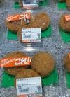 国産和牛すじコロッケ 540円(税込)