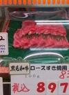 黒毛和牛ロースすき焼き用 897円(税込)