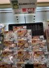 直火焼き豚スライス 267円(税込)