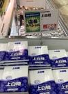 上白糖 170円(税込)