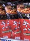 熟成濃厚キムチチゲ用スープ 279円(税込)
