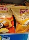 ポテトチップス北海道じゃがいもうすしお味・九州しょうゆ味 84円(税込)