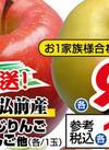 早生ふじりんご・トキりんご他 105円(税込)