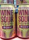サントリー ワインサワーロゼ 162円(税込)