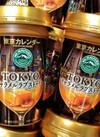 マウントレーニア TOKYOキャラメルラブストーリー 170円(税込)