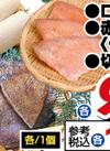 ロールいか・赤魚フィレ<骨取り>・切かれい 106円(税込)