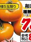 種無し柿 84円(税込)