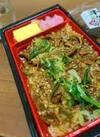 じっくり煮込んだ牛すき焼き重 529円(税込)